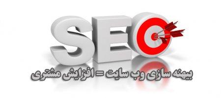 سئو سایت، خدمات سئو، خدمات سئو در تهران، تعرفه سئو در تهران، شرکت خدماتی سئو