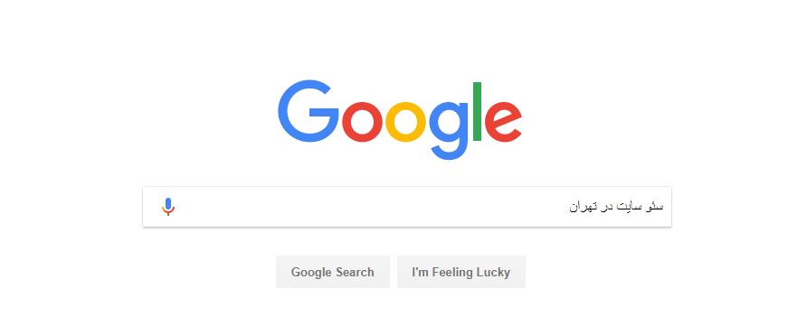 جستجو سئو سایت در تهران در گوگل