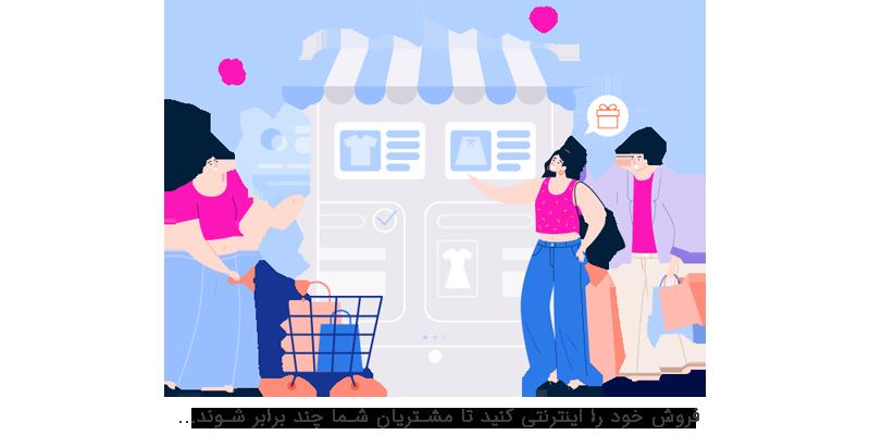 طراحی وب سایت فروشگاهی حرفه ای